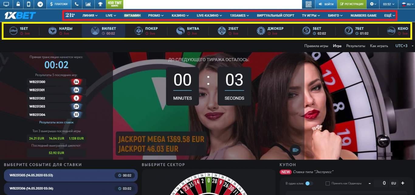Бонус для поклонников азартных игр в разделах сайта 1xgames и Казино